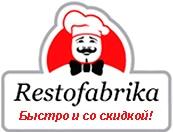 Рестофабрика - Оборудование для ресторанов